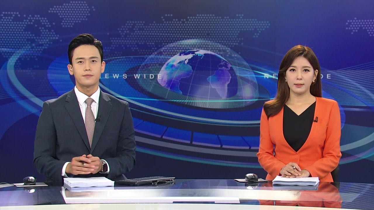 뉴스와이드 06월 27일 17:50 ~ 19:10