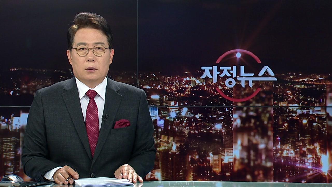 자정뉴스 06월 29일 00:00 ~ 00:45