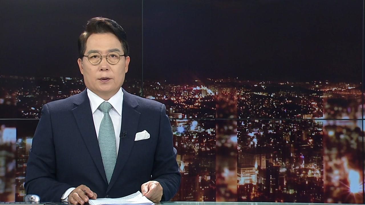 자정뉴스 06월 30일 00:00 ~ 00:45