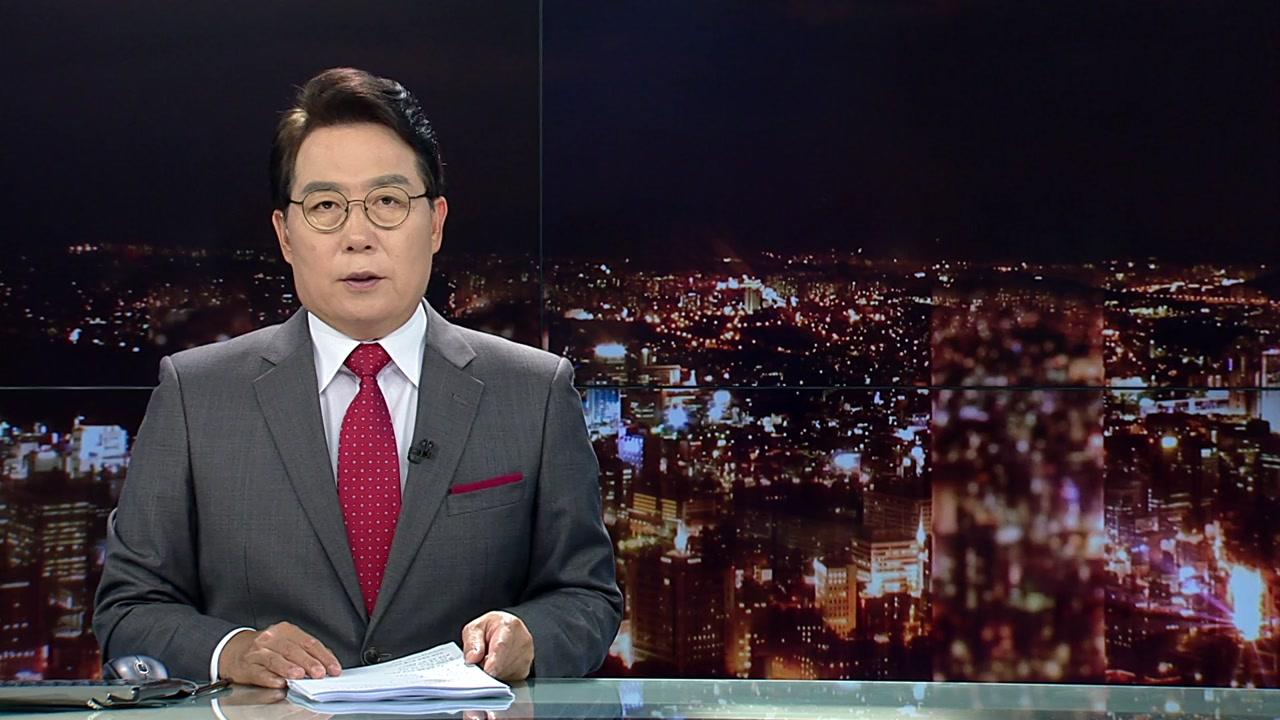자정뉴스 07월 02일 00:00 ~ 00:45