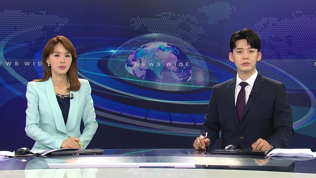뉴스와이드 07월 03일 07:00 ~ 08:40