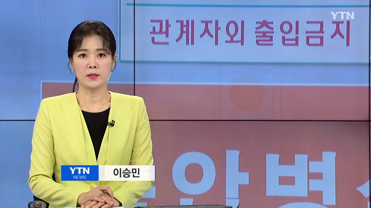 뉴스와이드 07월 03일 10:00 ~ 11:20