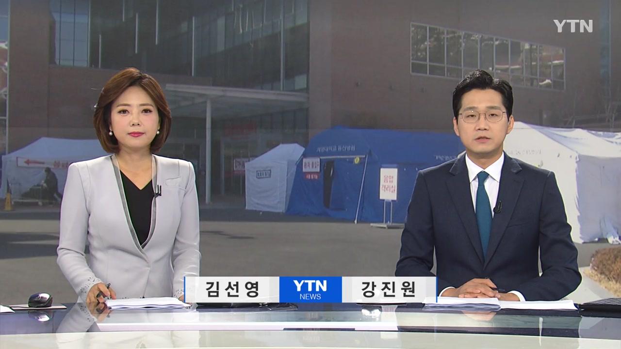 뉴스와이드 07월 03일 15:50 ~ 17:40