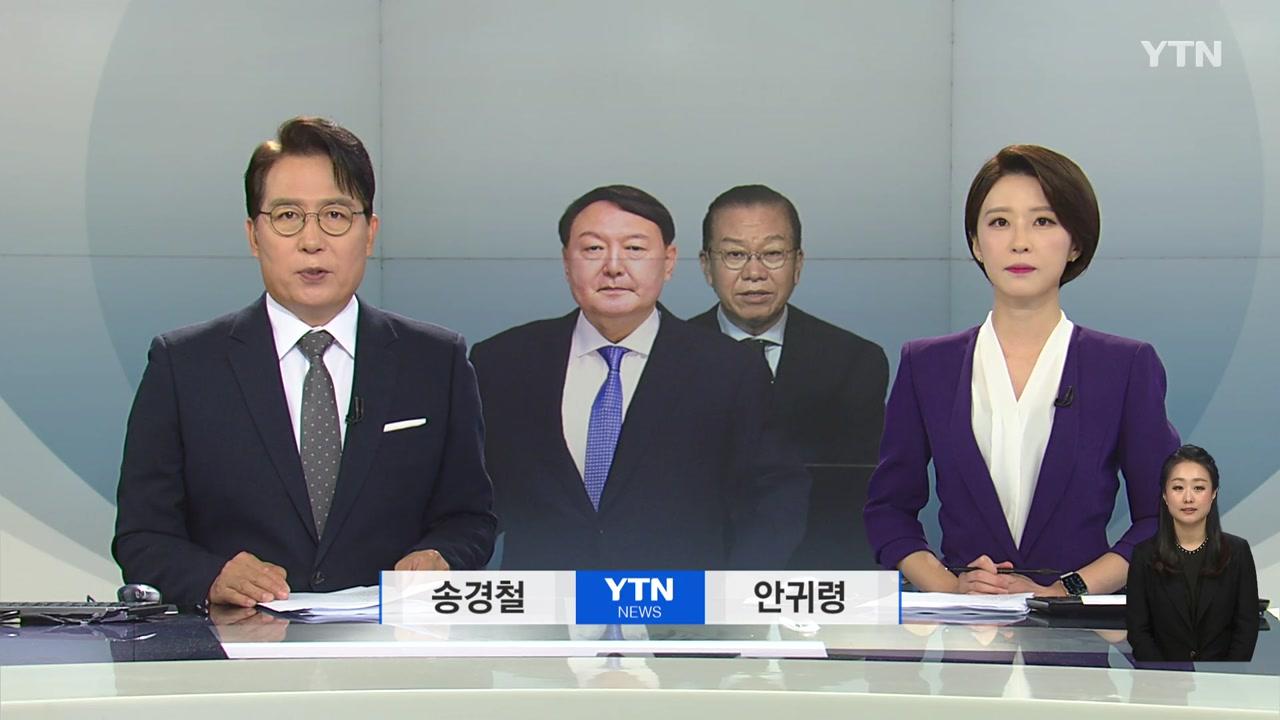 뉴스와이드 07월 03일 17:50 ~ 19:20