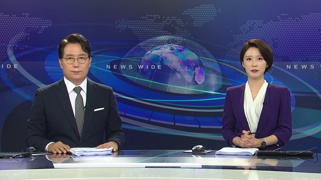 뉴스와이드 07월 03일 21:50 ~ 23:35