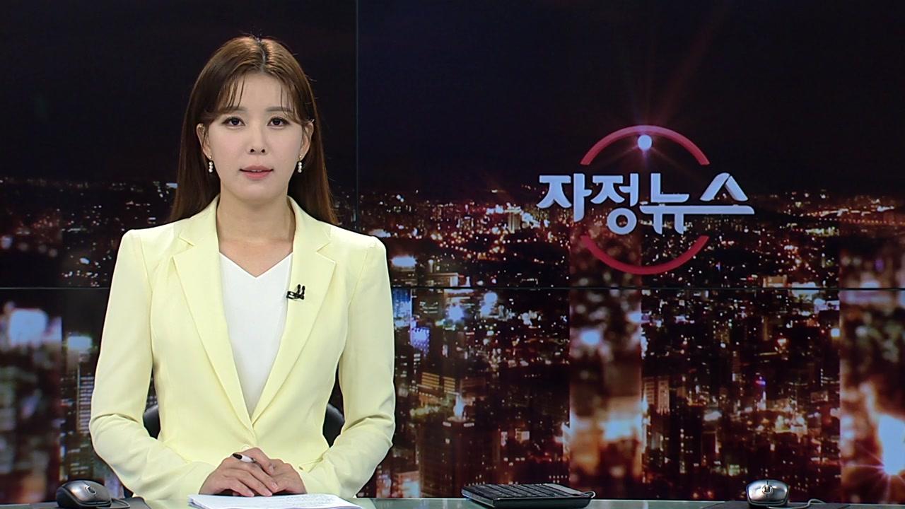 자정뉴스 07월 04일 00:00 ~ 00:15