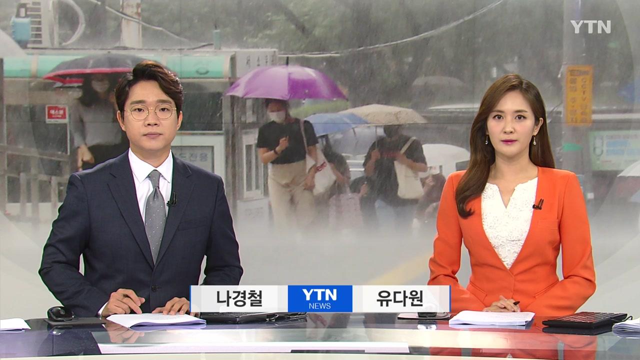 뉴스와이드 07월 04일 07:00 ~ 08:37