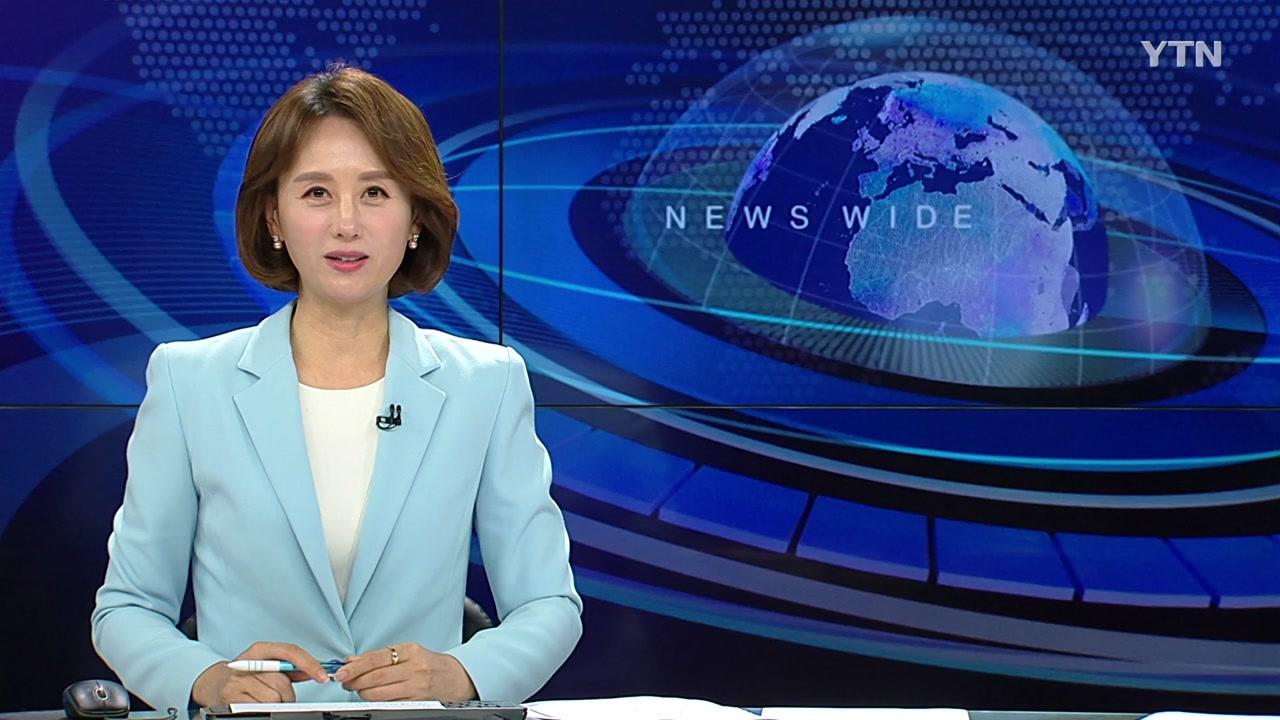 뉴스와이드 07월 04일 10:00 ~ 11:19