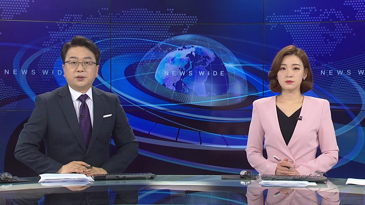뉴스와이드 07월 04일 11:50 ~ 13:41