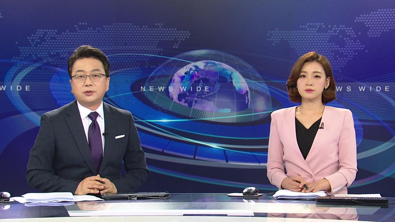 뉴스와이드 07월 04일 15:50 ~ 17:40