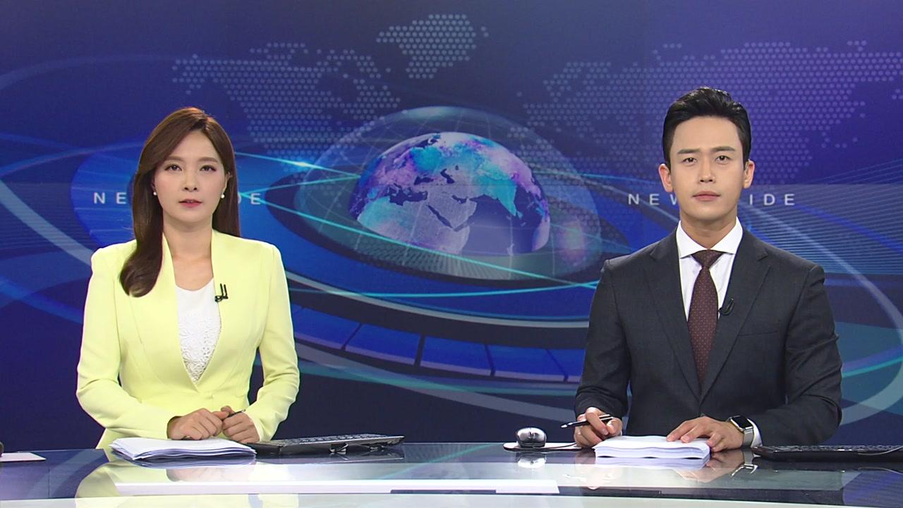 뉴스와이드 07월 04일 17:50 ~ 19:29