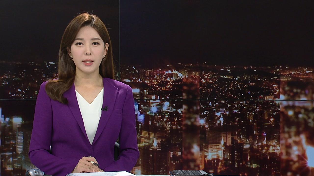 자정뉴스 07월 05일 00:00 ~ 00:45
