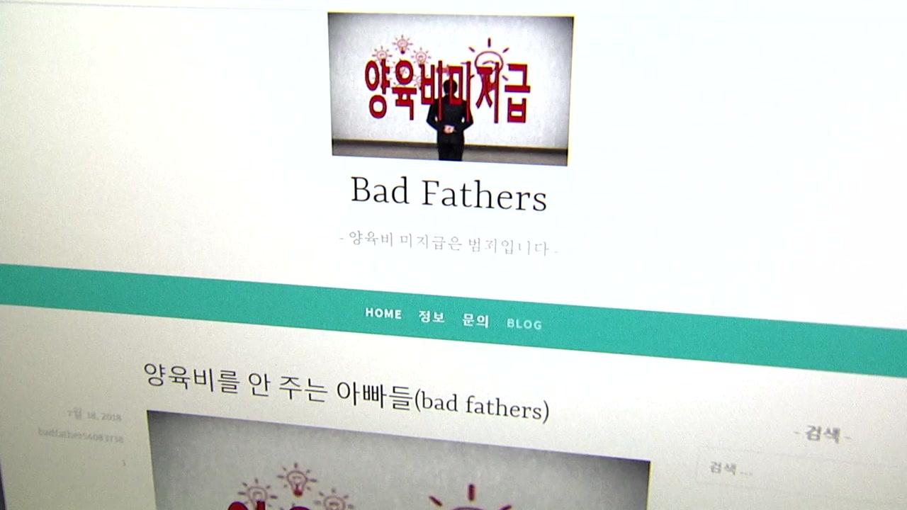 정부, 양육비 미지급자 명단 공개...'배드파더스'는 활동 종료