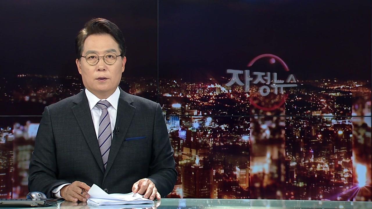 자정뉴스 07월 08일 00:00 ~ 00:45