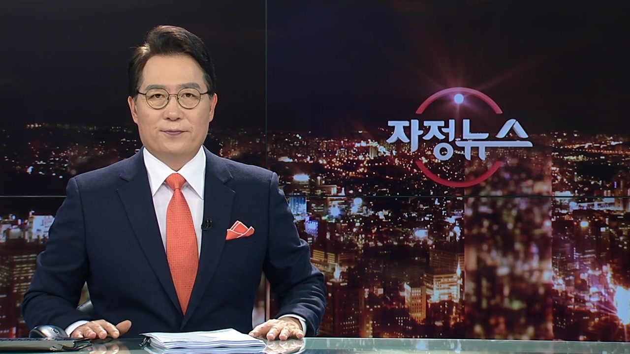 자정뉴스 07월 09일 00:00 ~ 00:40