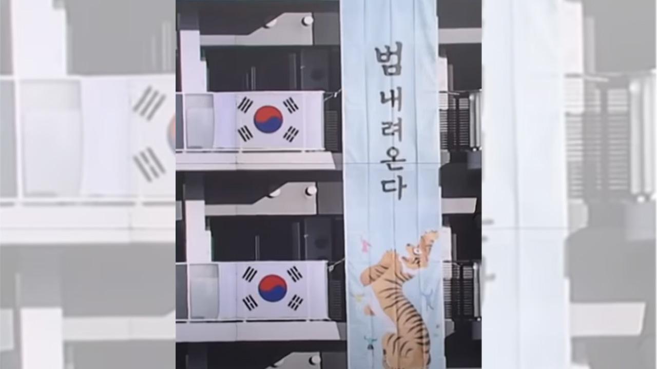 """올림픽 선수촌 '범 내려온다' 현수막...日 누리꾼 또 """"반일"""" 트집"""