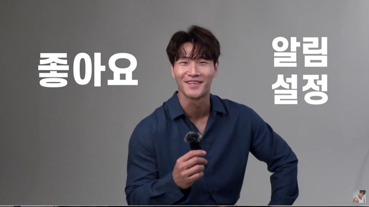 """김종국, 유튜브 수익 전액 기부… """"믿기 힘들 만큼 큰 관심 감사""""_이미지"""