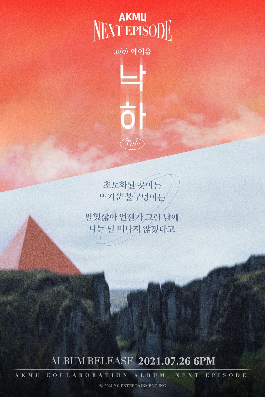AKMU 타이틀곡 '낙하' 포스터 공개 (ft. 아이유)