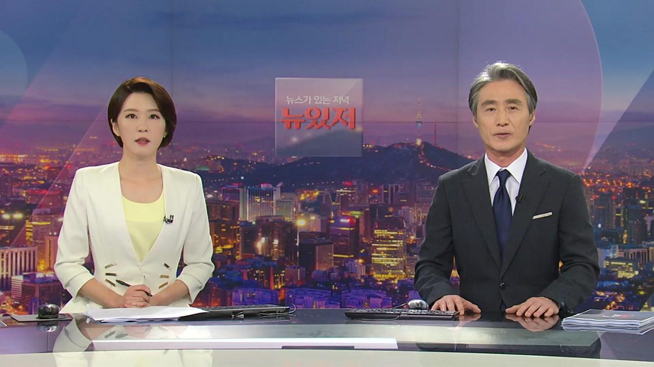 뉴스가 있는 저녁 07월 23일 19:18 ~ 20:31