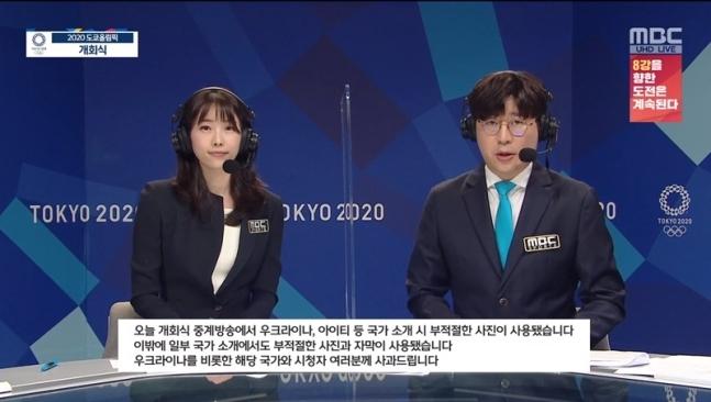 """MBC 측 올림픽 중계 중 외교 결례 공식 사과 """"변명의 여지없는 잘못""""(공식)"""