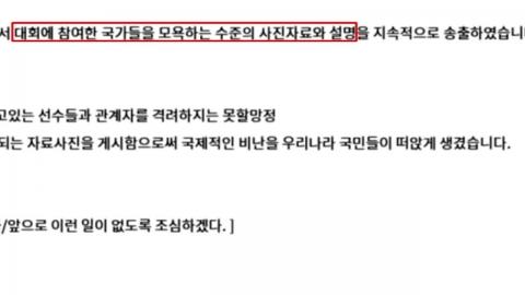 """""""올림픽 참가국 모욕"""" 청와대 국민청원...MBC 거듭 사과"""