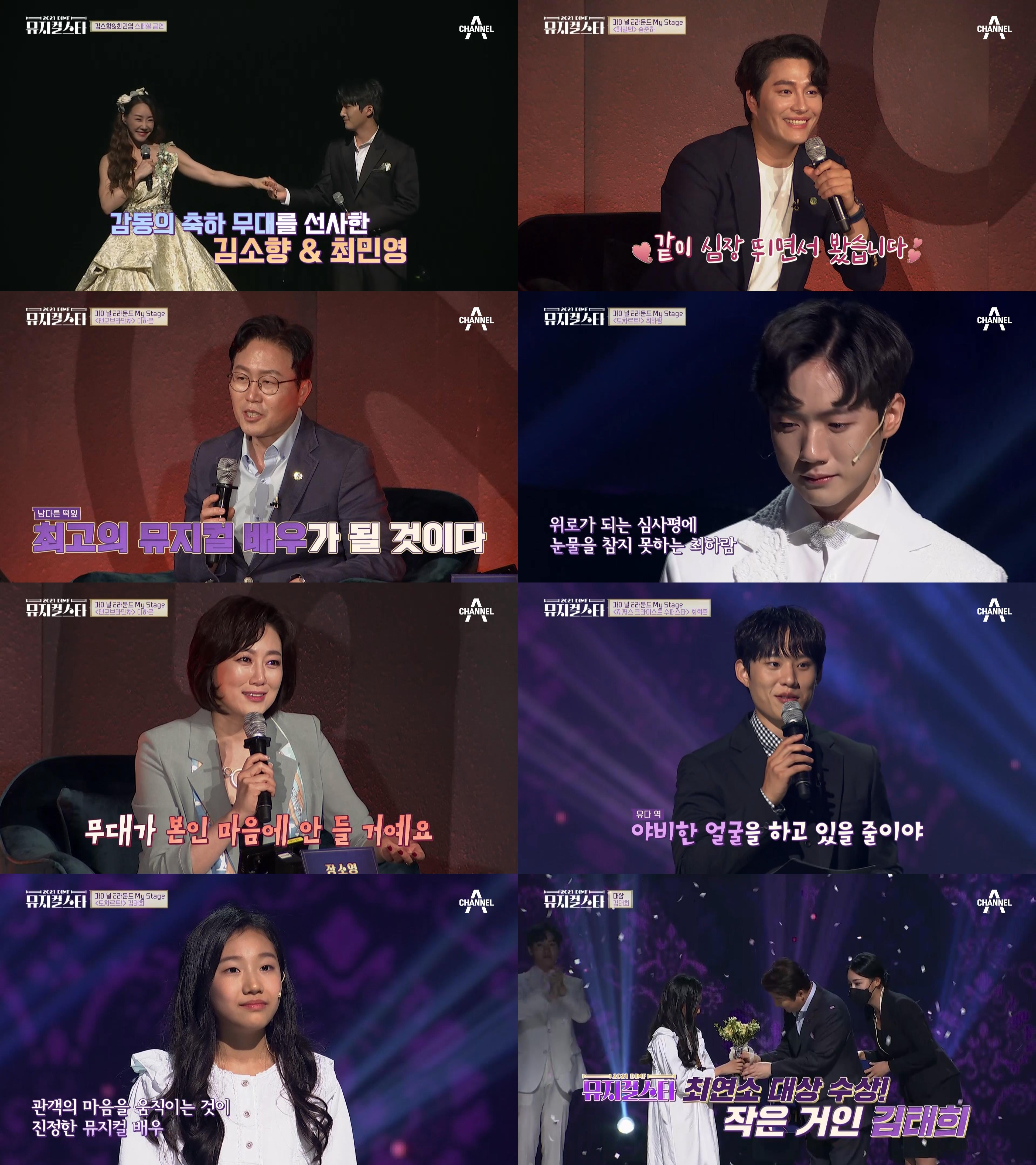 """'뮤지컬스타' 15세 김태희 역대 최연소 대상 수상…심사위원 """"천재적"""" 극찬"""