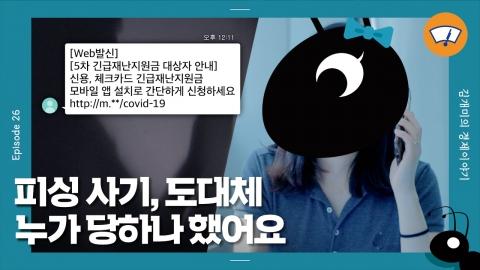 """[개미일기] """"긴급재난지원금 신청하세요"""" 진화하는 피싱 사기"""