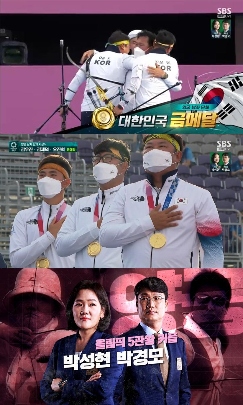 SBS, 도쿄올림픽 중계 시청률 주요 종목 싹쓸이 1위
