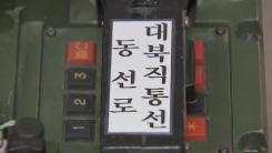 """남북 군 통신선도 복원...北 """"관계발전에 긍정 작용할 것"""""""