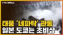 [자막뉴스] 초비상 걸린 도쿄...올림픽 중 태풍 '네파탁' 관통