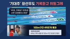 """[뉴스큐] 올림픽 이모저모...""""100m 49초, 진짜요?"""" 황선우, '끝'판왕 오진혁"""