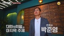 '대화의 희열3' 박준영 변호사 끝으로 시즌 마무리 (공식)