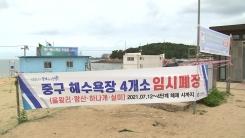 인천 해수욕장 임시 휴장...인천 주점·의류공장 등 감염 계속
