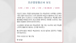 [뉴스큐] 13개월 만에 다시 닿은 남북 연락선...다시 화해 무드?
