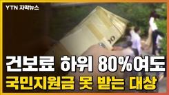 [자막뉴스] 건보료 기준 부합해도 제외? ...국민지원금 누가 받나