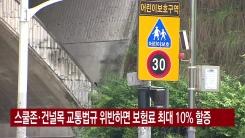 [YTN 실시간뉴스] 스쿨존·건널목 교통법규 위반하면 보험료 최대 10% 할증