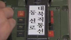 여야, 남북대화 재개 환영...北 책임 있는 답변 요구도