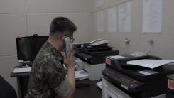 군 통신선도 복원, 군사합의 이행 힘 받나...한미연합훈련 '관건'