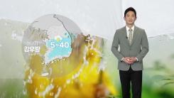 [날씨] 내일도 찜통더위 계속...충청·남부 내륙 소나기