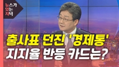 [뉴있저] 출사표 던진 '우파 경제통' 유승민...지지율 반등 카드는?