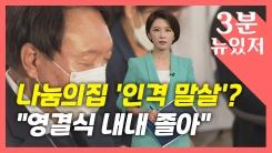"""[뉴있저] 윤석열 """"나눔의집 인격 말살""""...최재성 """"120분 내내 졸더니"""""""