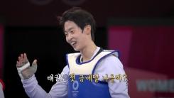 [뉴있저] 이다빈, 태권도 첫 결승 진출...수영 기대주 황선우 '선전'