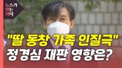 """[뉴있저] 조국 """"검찰, 딸 동창 가족 인질극""""...향후 정경심 재판 영향은?"""