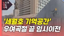 [뉴있저] '세월호 기억공간' 우여곡절 끝 임시이전...불씨는 여전
