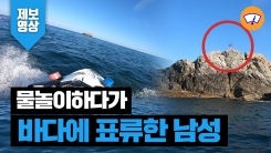 [제보영상] 물놀이 하다가 떠내려갔는데...갯바위서 아슬아슬하게 구조된 남성