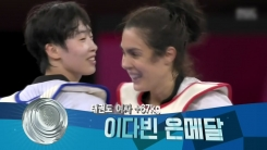 태권도 이다빈 은메달...21년 만에 올림픽 첫 '노골드'