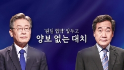 [영상] '원팀 협약' 앞두고 양보 없는 대치