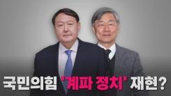 [나이트포커스] '윤석열계' vs '최재형계'...국민의힘 '분화' 시작?
