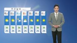[날씨] 내일도 전국 폭염특보...충청·남부 내륙 빗방울