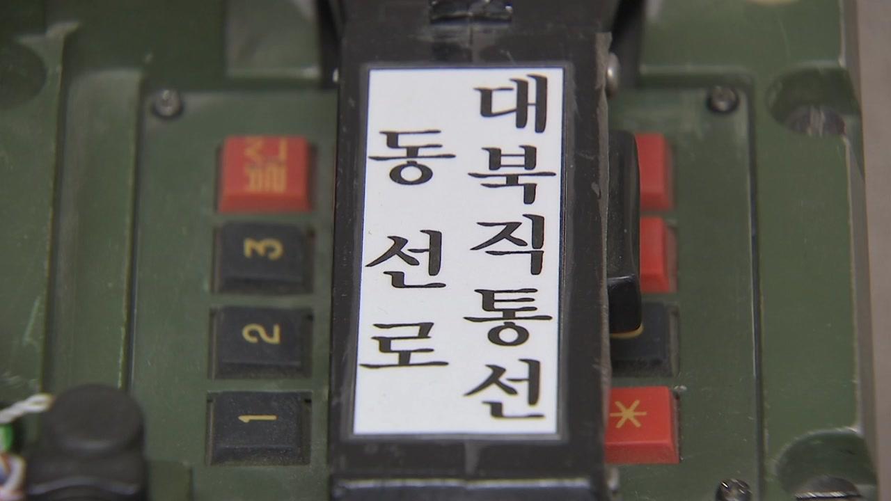 """""""北 통신선 복원은 식량난 때문, 중국에 사전 통보""""...홍콩 언론"""